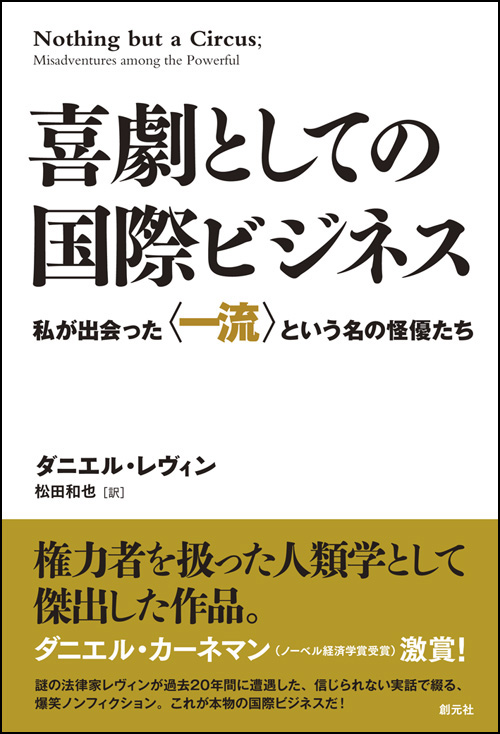 Nothing But a Circus Book by Daniel Levin in Japanese