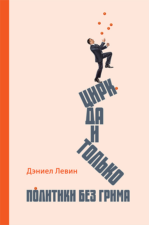Nothing But a Circus Book by Daniel Levin in Russian
